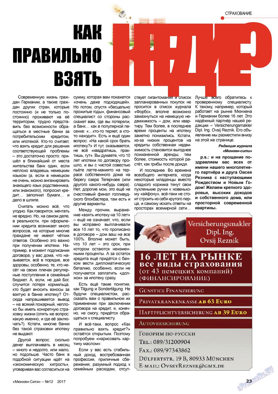 Мюнхен-сити (журнал). 2017 год, номер 12, стр. 23