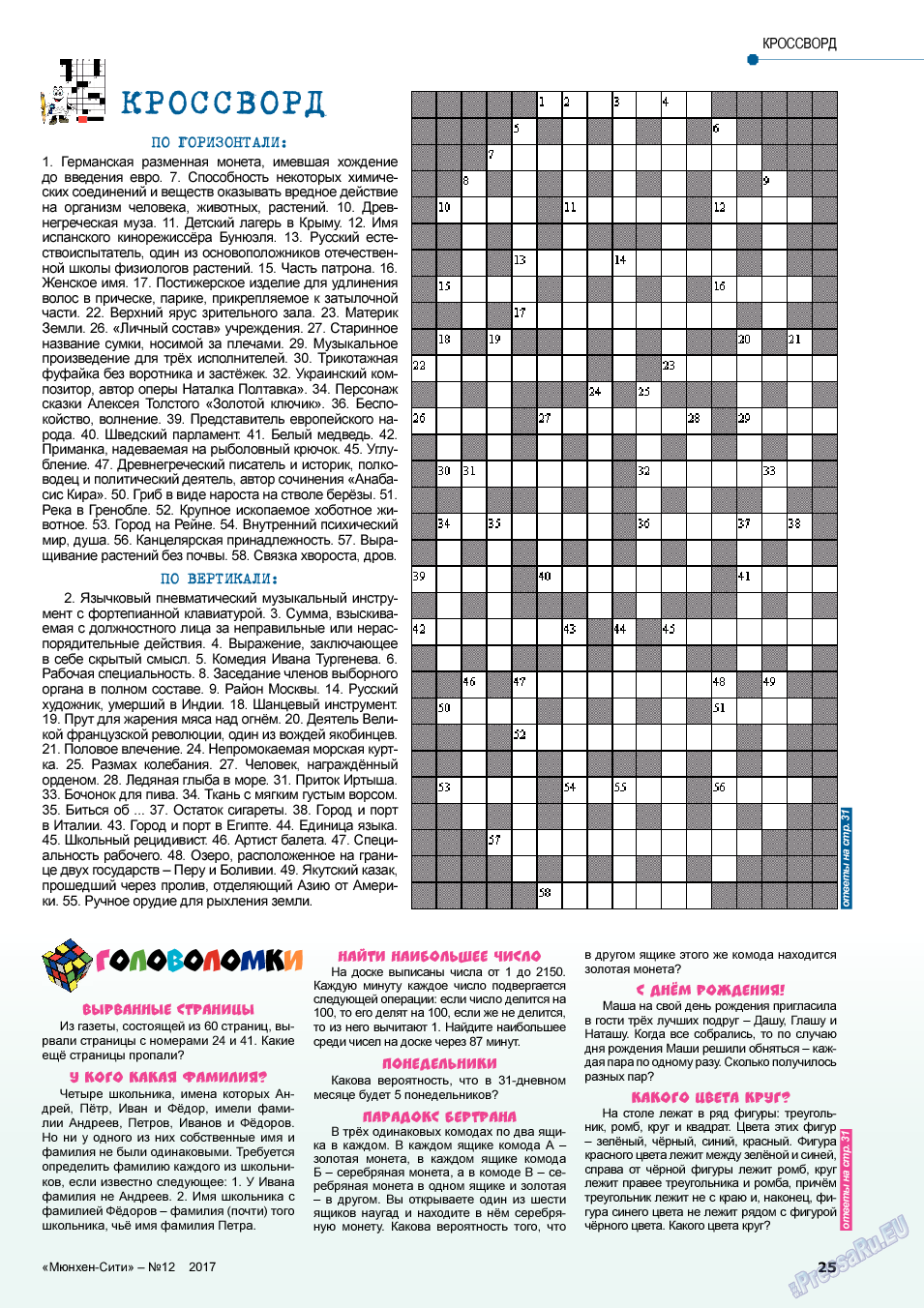 Мюнхен-сити (журнал). 2017 год, номер 12, стр. 25