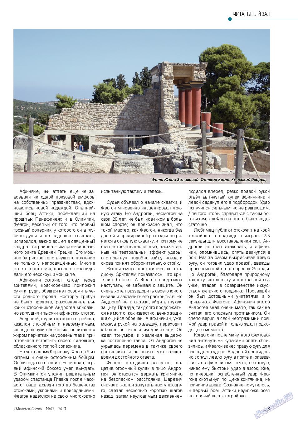 Мюнхен-сити (журнал). 2017 год, номер 2, стр. 13
