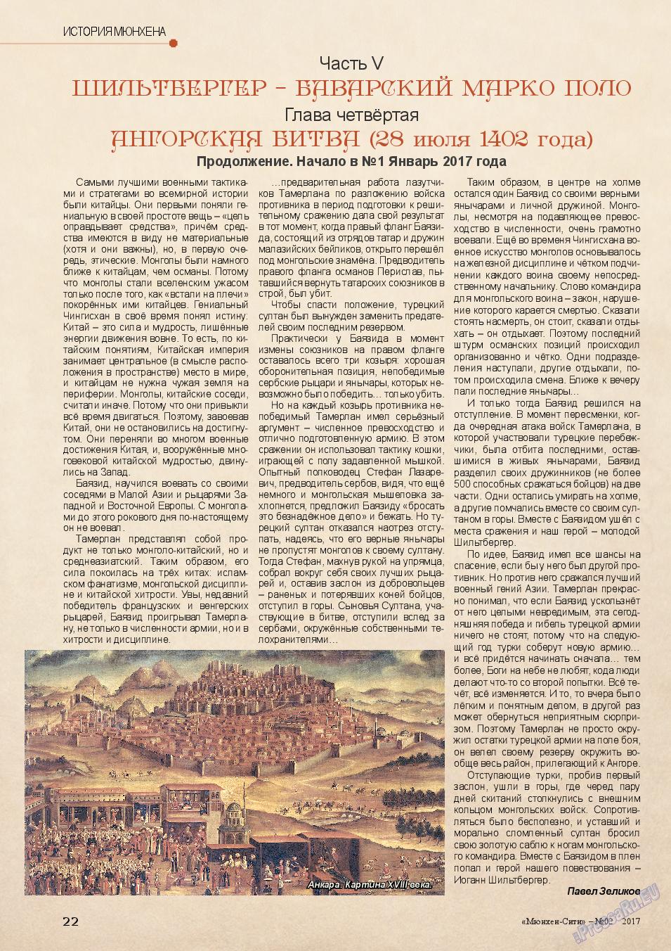 Мюнхен-сити (журнал). 2017 год, номер 2, стр. 22