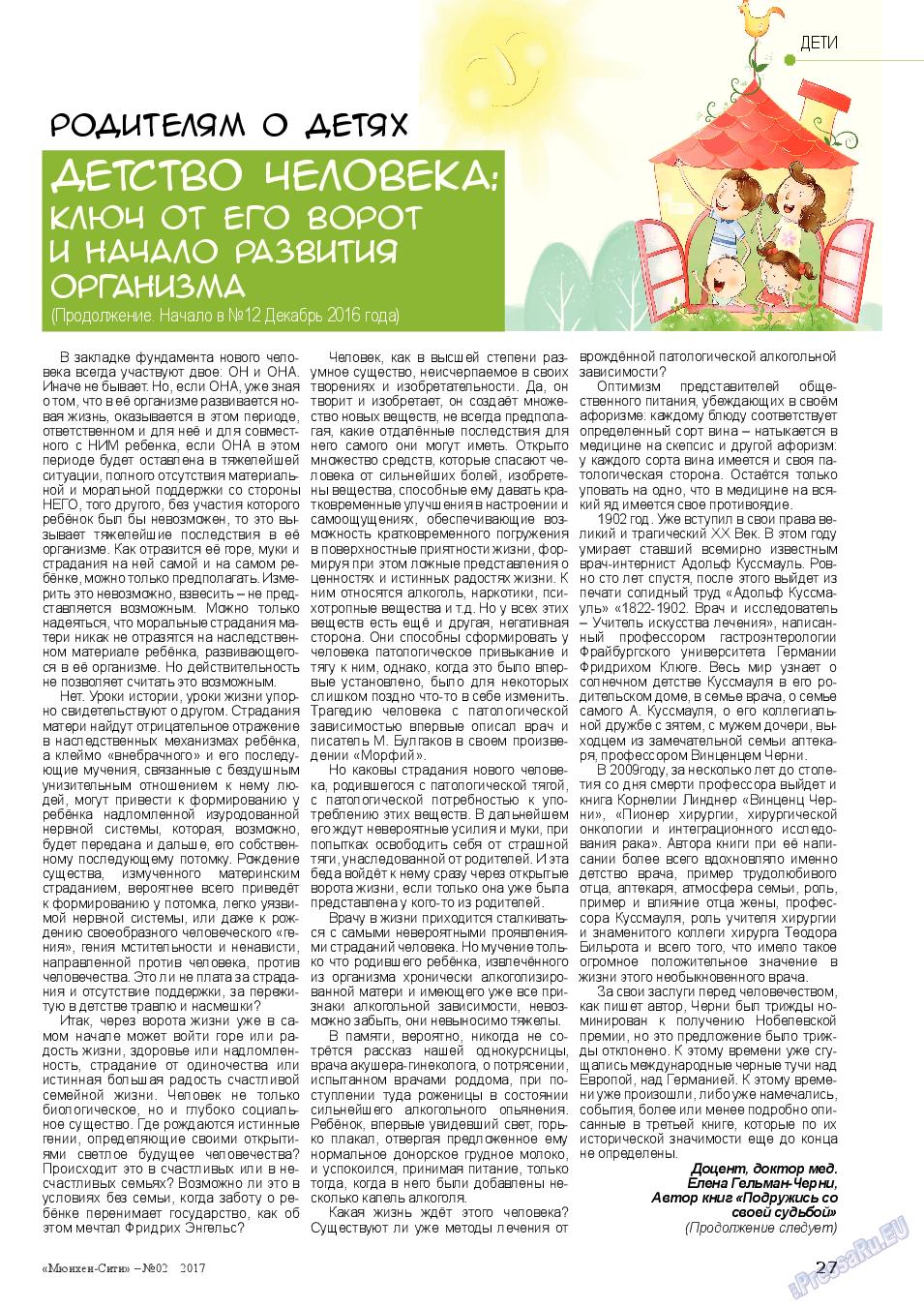 Мюнхен-сити (журнал). 2017 год, номер 2, стр. 27