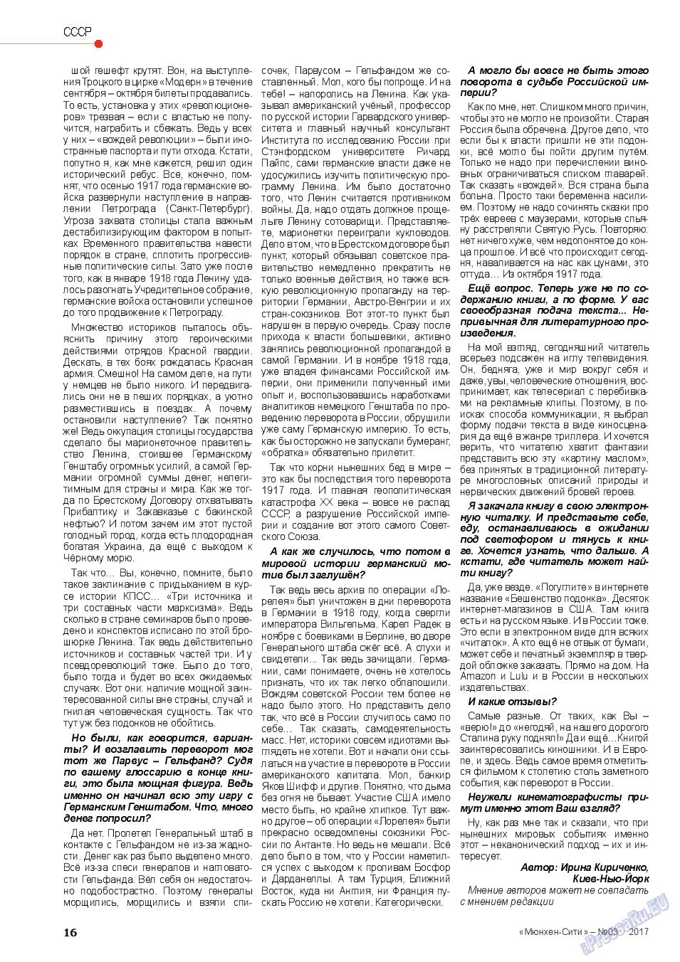 Мюнхен-сити (журнал). 2017 год, номер 3, стр. 16