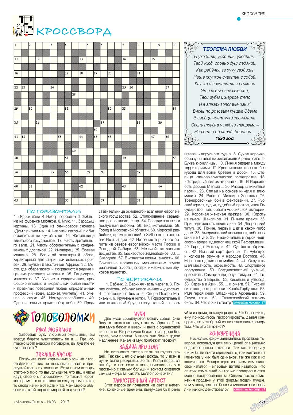 Мюнхен-сити (журнал). 2017 год, номер 3, стр. 25