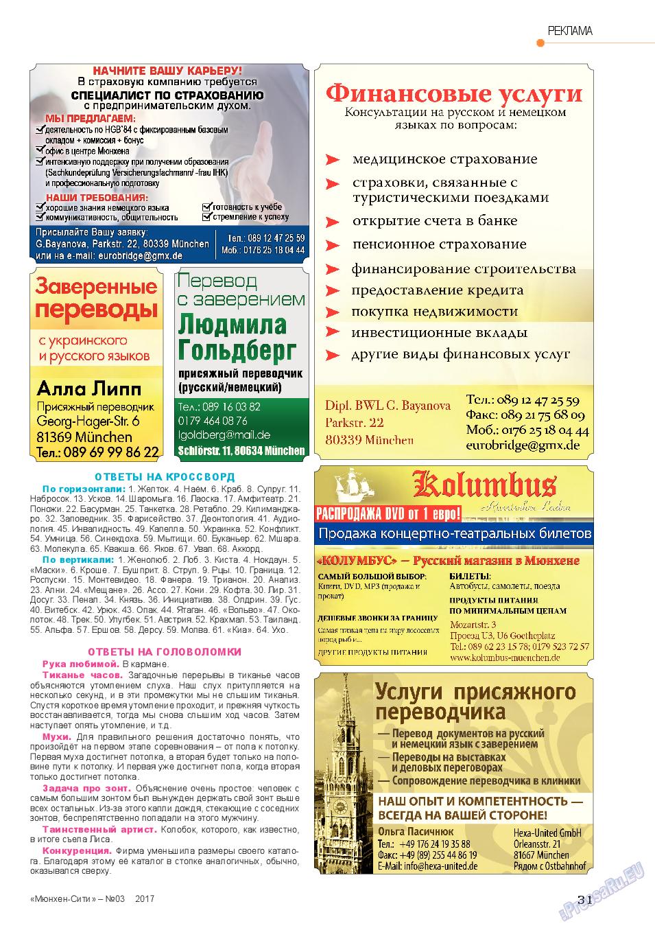 Мюнхен-сити (журнал). 2017 год, номер 3, стр. 31