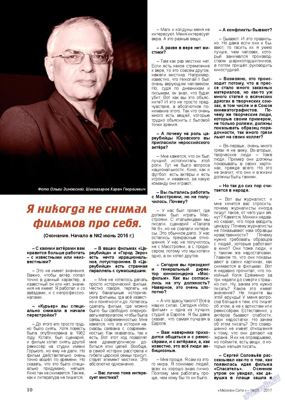 Мюнхен-сити (журнал). 2017 год, номер 5, стр. 10
