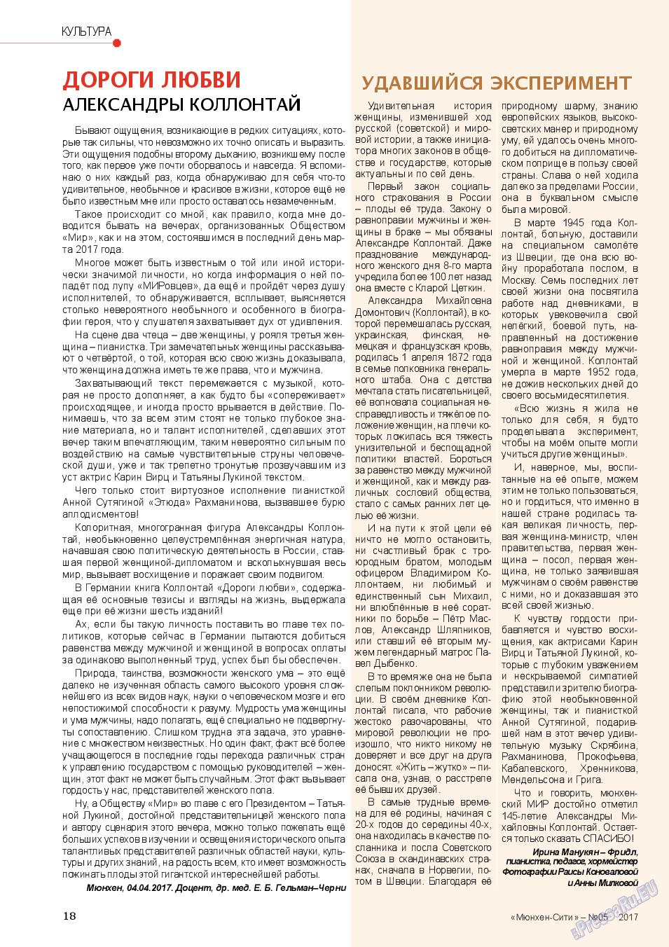 Мюнхен-сити (журнал). 2017 год, номер 5, стр. 18