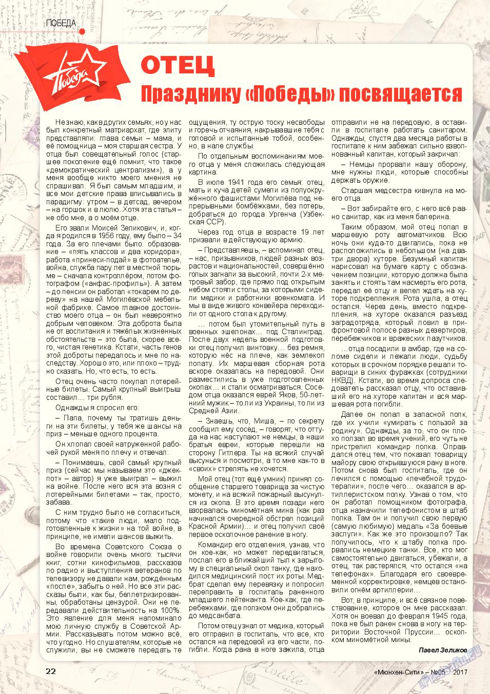 Мюнхен-сити (журнал). 2017 год, номер 5, стр. 22