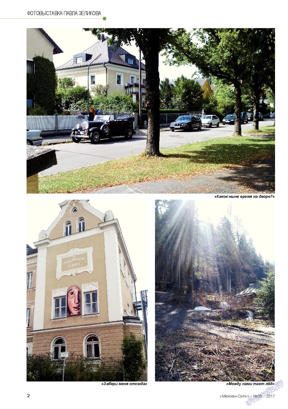 Мюнхен-сити (журнал). 2017 год, номер 6, стр. 2