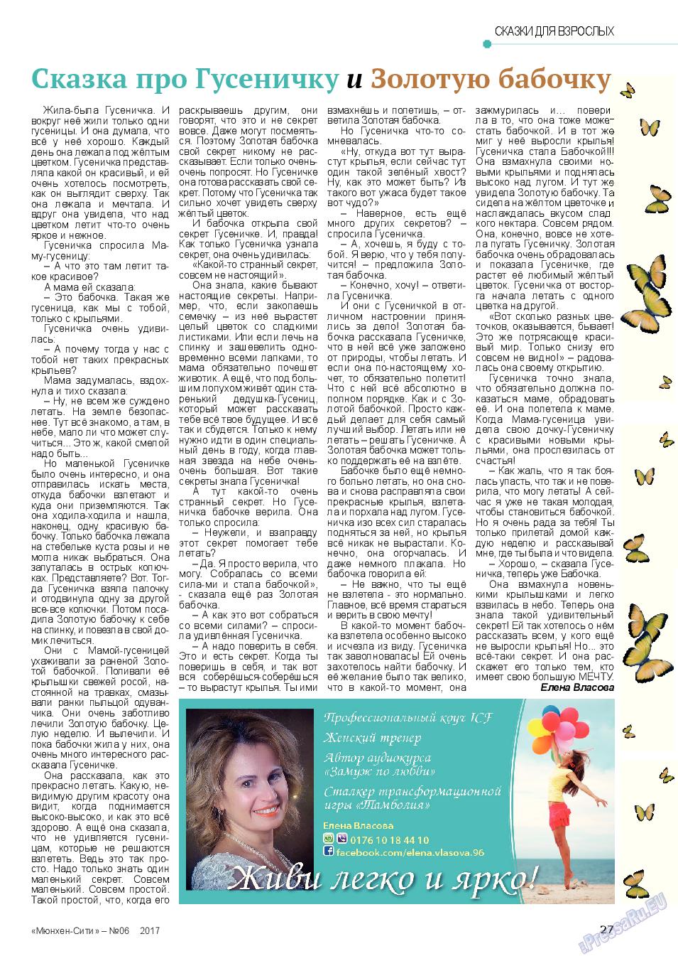 Мюнхен-сити (журнал). 2017 год, номер 6, стр. 27