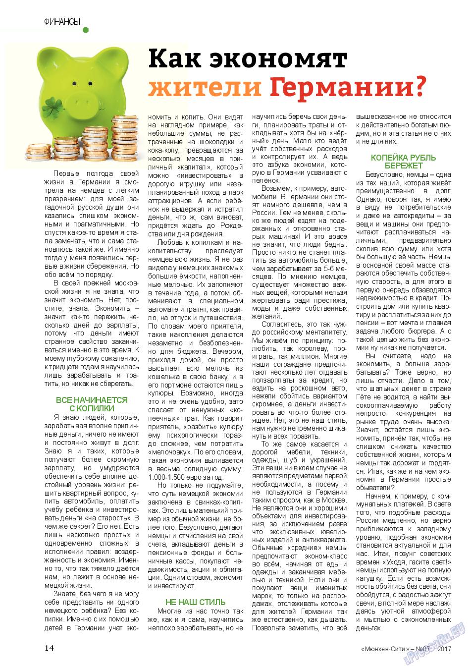 Мюнхен-сити (журнал). 2017 год, номер 7, стр. 14