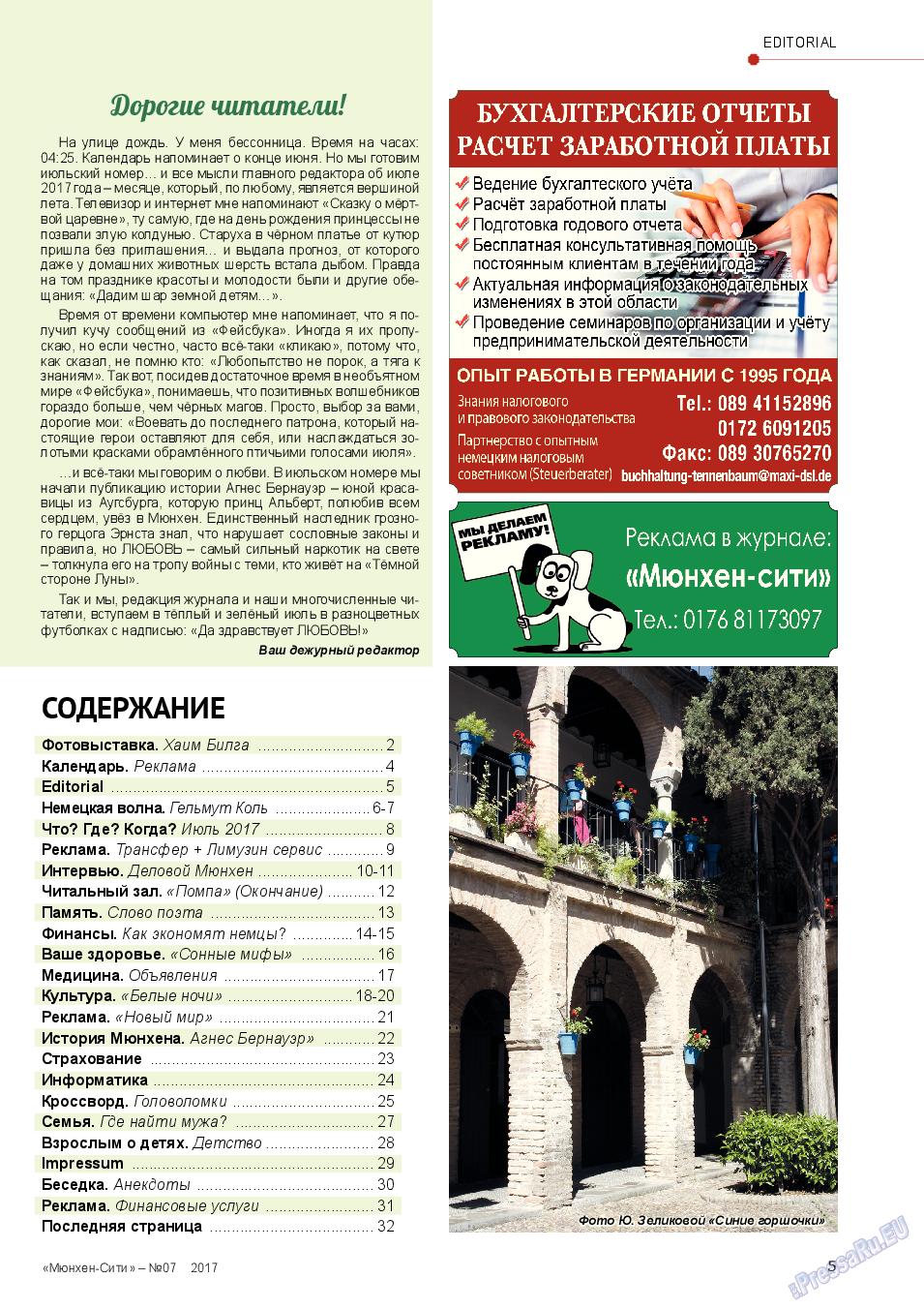 Мюнхен-сити (журнал). 2017 год, номер 7, стр. 5