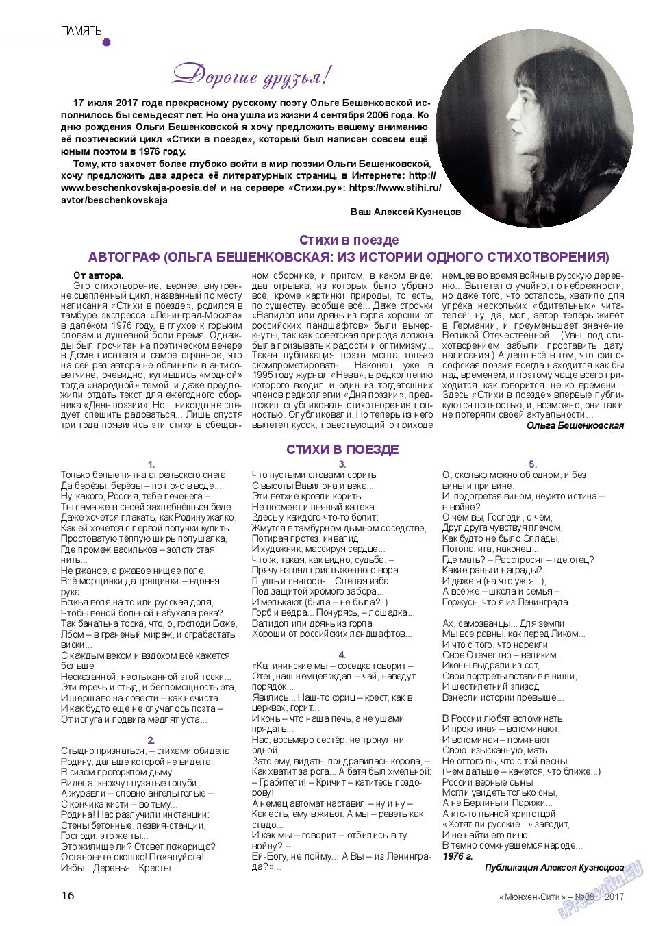 Мюнхен-сити (журнал). 2017 год, номер 8, стр. 16