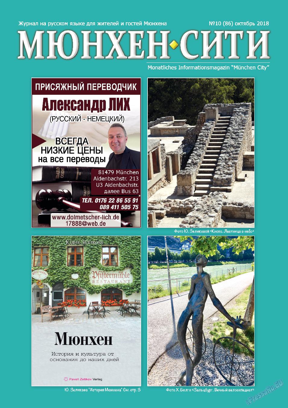 Мюнхен-сити (журнал). 2018 год, номер 10, стр. 1