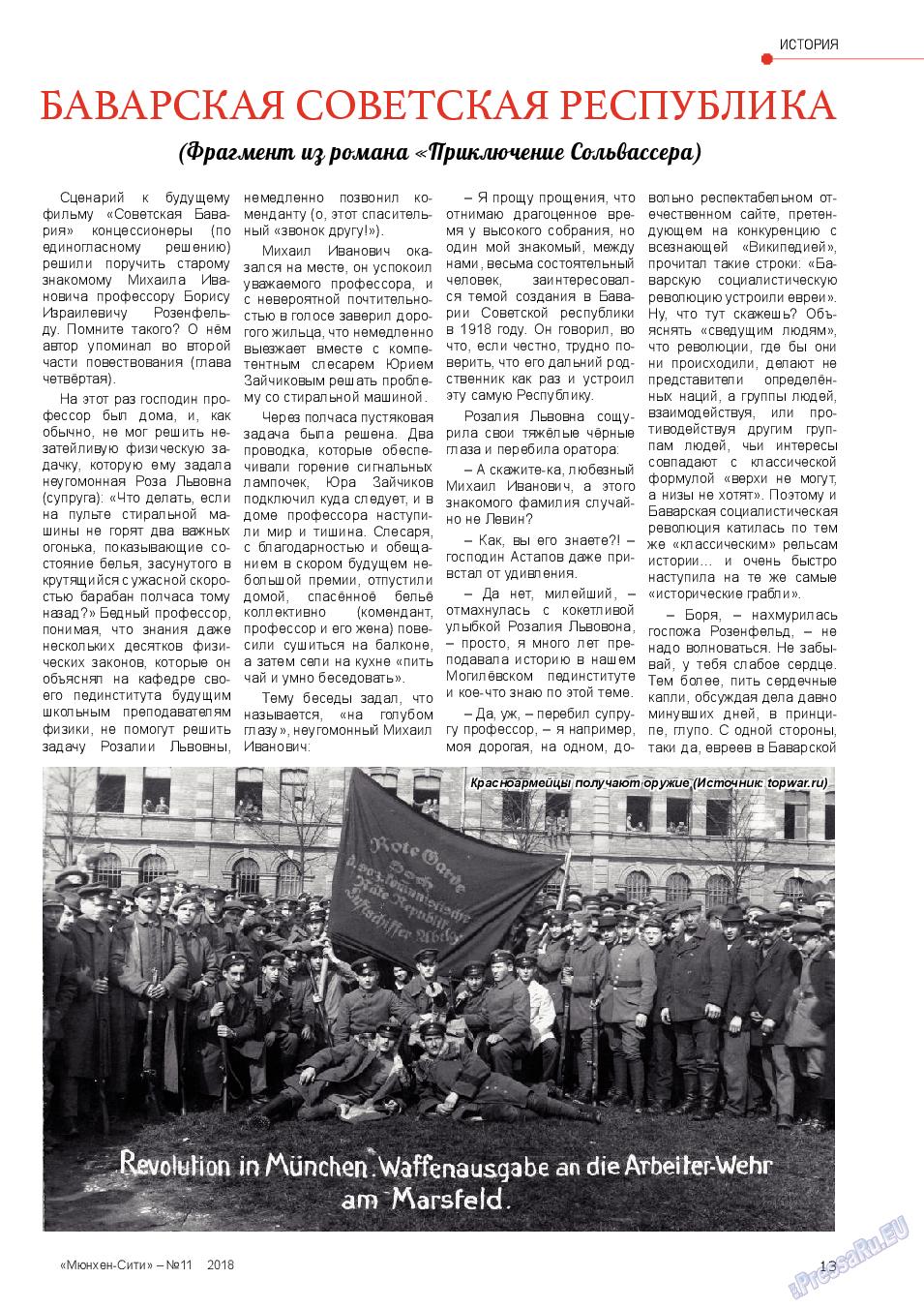 Мюнхен-сити (журнал). 2018 год, номер 11, стр. 13