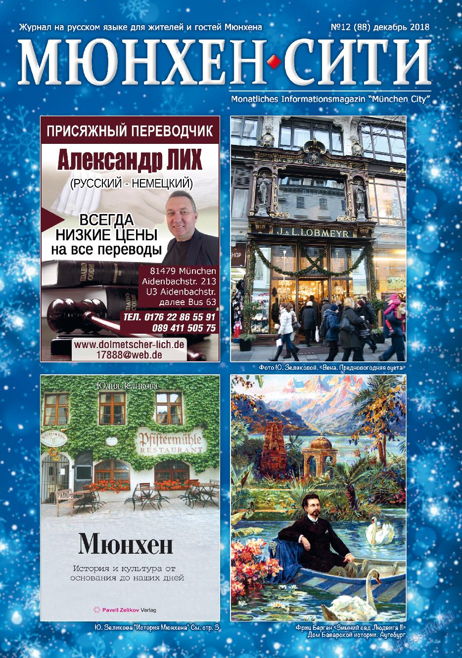 Мюнхен-сити (журнал). 2018 год, номер 12, стр. 1