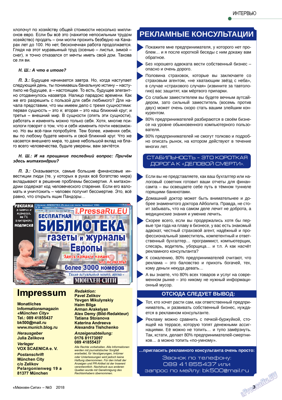 Мюнхен-сити (журнал). 2018 год, номер 3, стр. 3