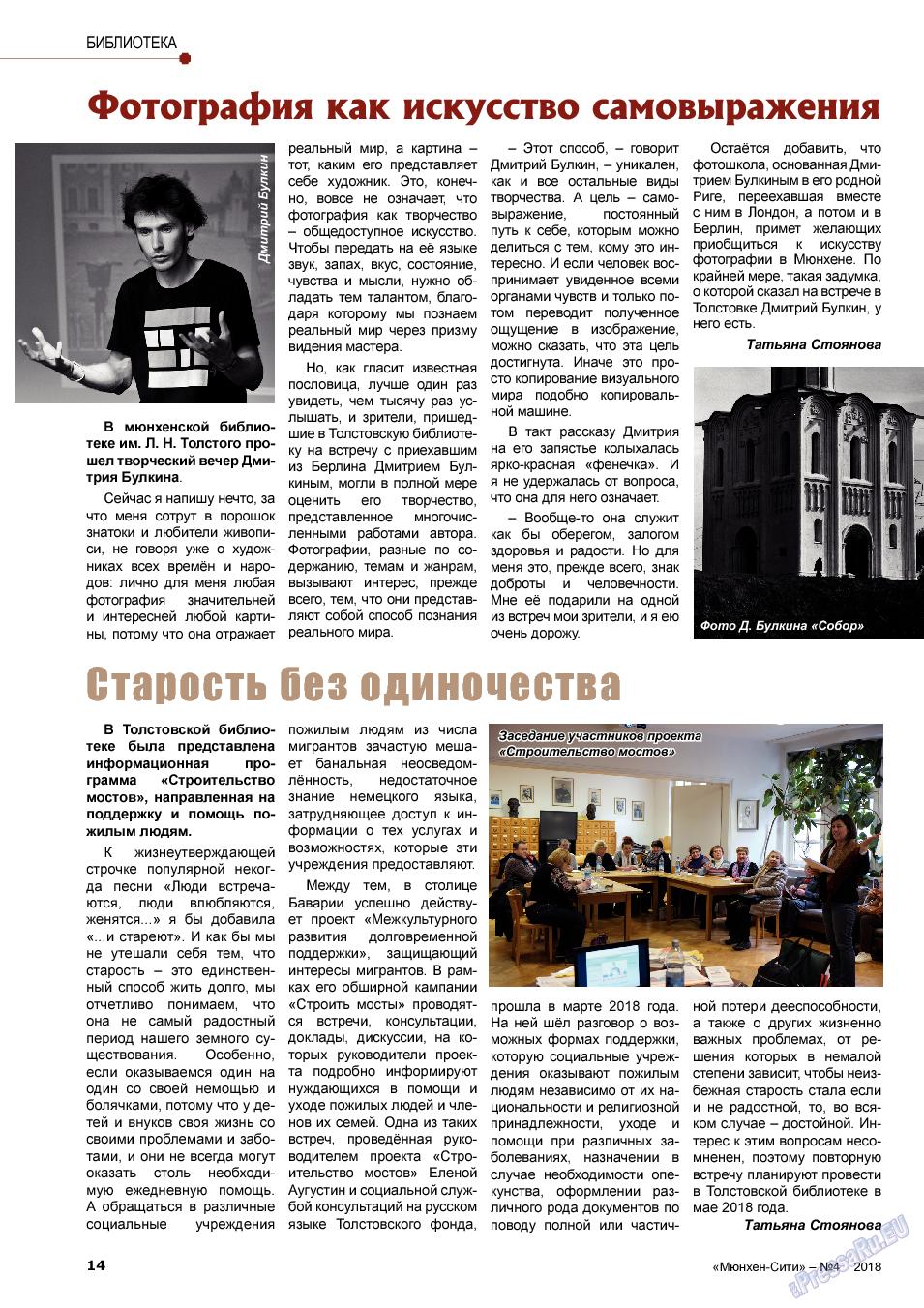Мюнхен-сити (журнал). 2018 год, номер 4, стр. 14