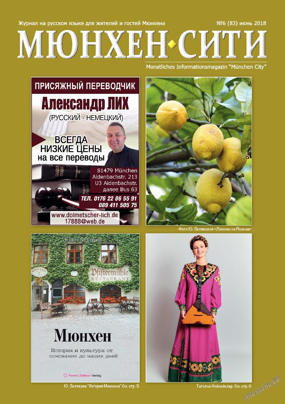 Мюнхен-сити (журнал). 2018 год, номер 6, стр. 1