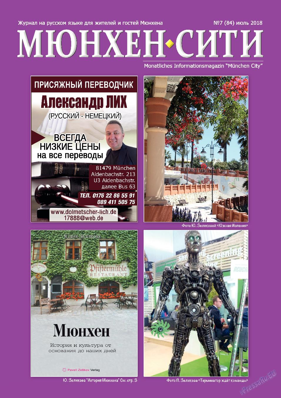 Мюнхен-сити (журнал). 2018 год, номер 7, стр. 1
