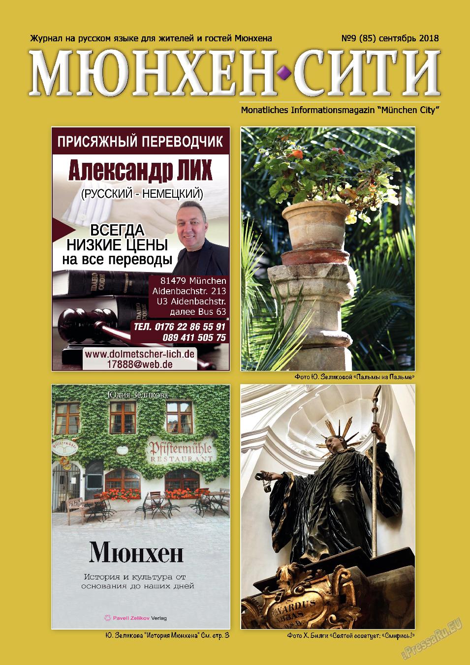 Мюнхен-сити (журнал). 2018 год, номер 9, стр. 1
