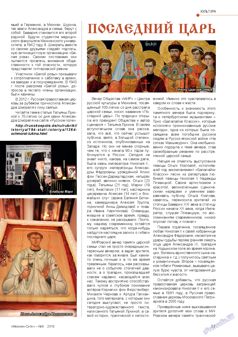 Мюнхен-сити (журнал). 2018 год, номер 9, стр. 11