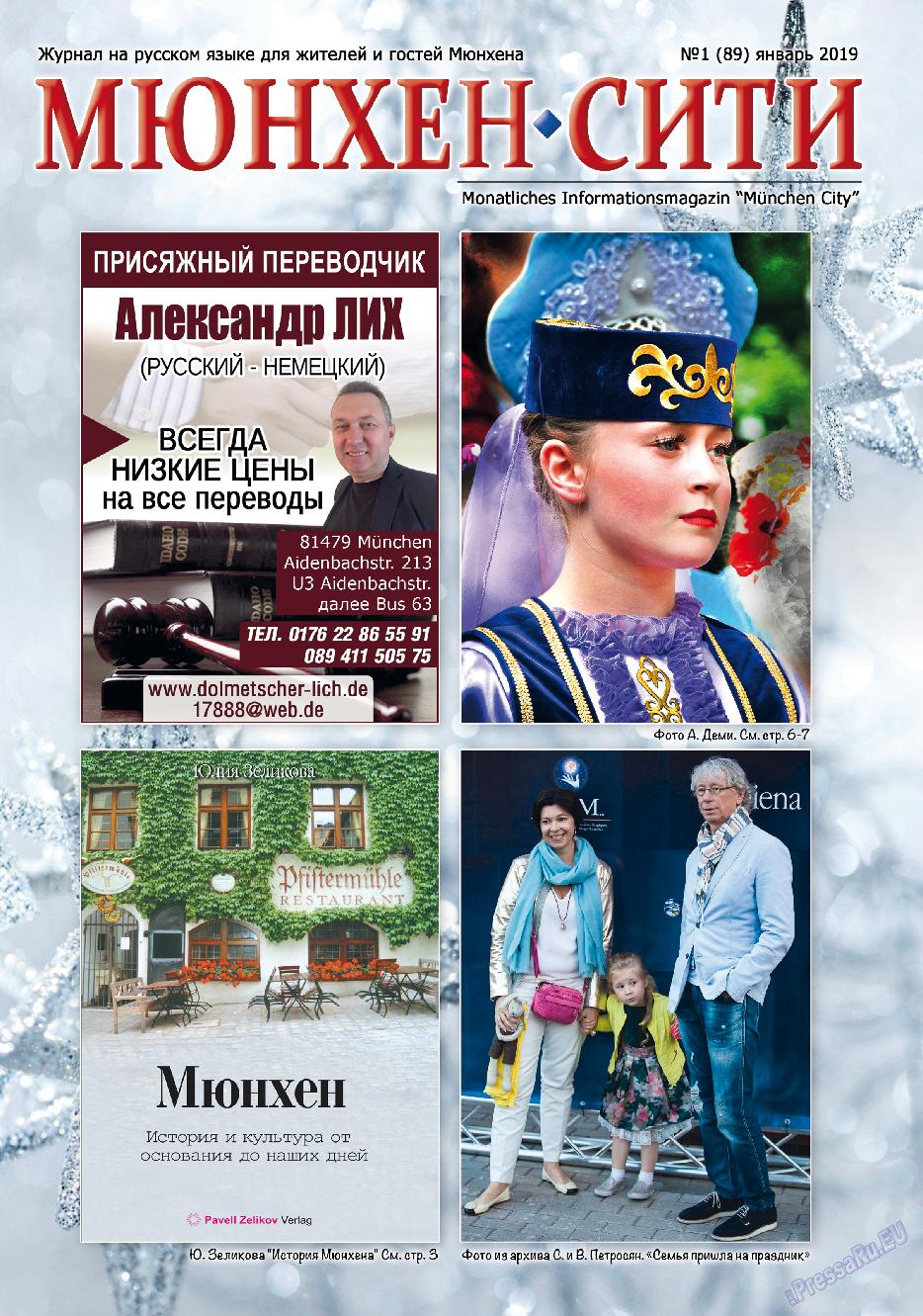 Мюнхен-сити (журнал). 2019 год, номер 89, стр. 1