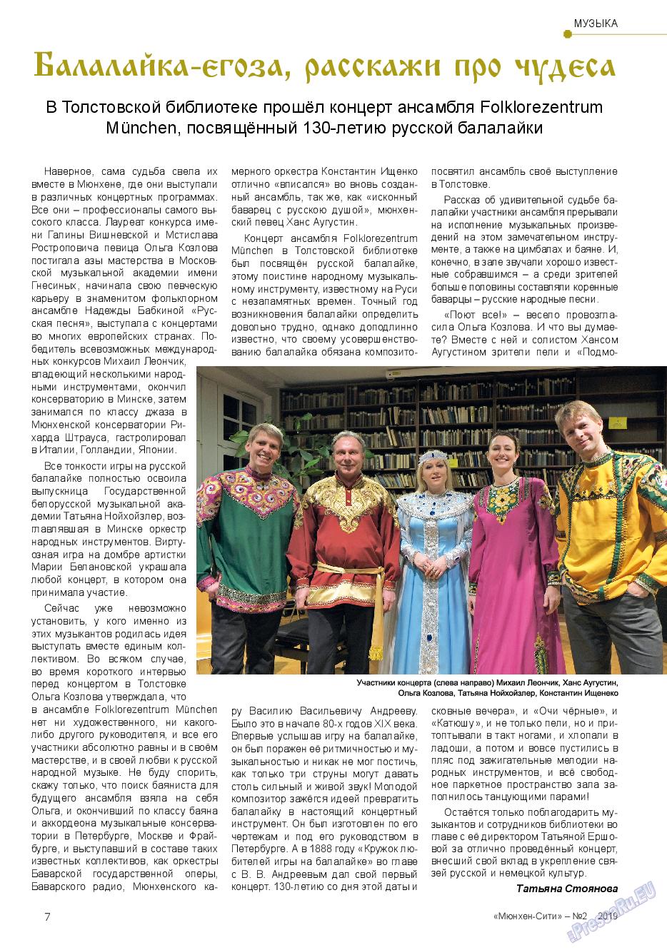 Мюнхен-сити (журнал). 2019 год, номер 90, стр. 7