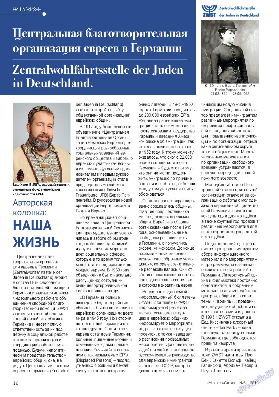 Мюнхен-сити (журнал). 2019 год, номер 91, стр. 18