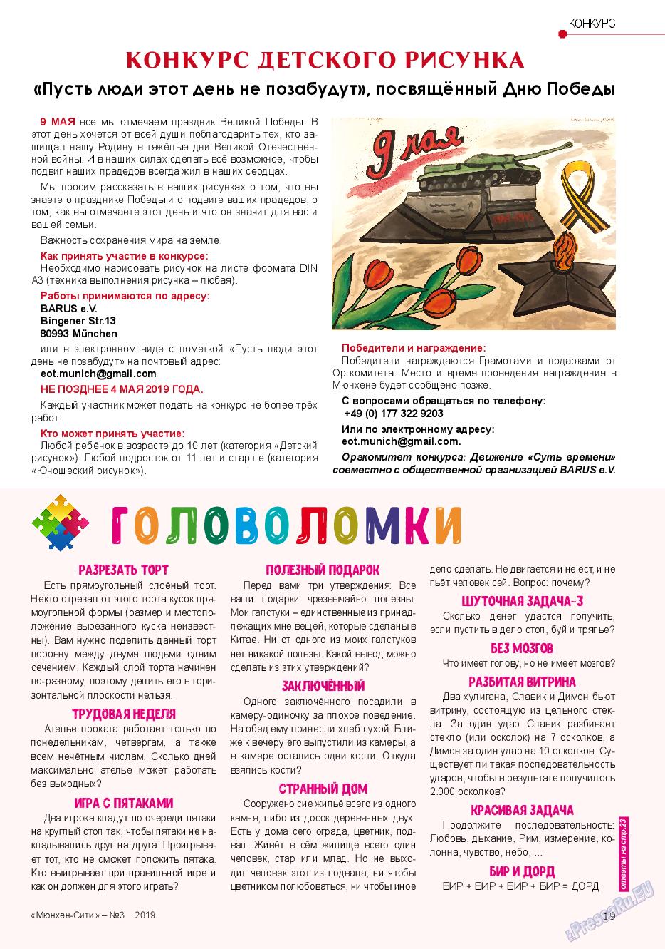 Мюнхен-сити (журнал). 2019 год, номер 91, стр. 19