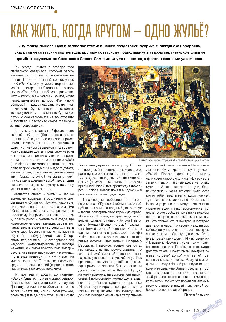 Мюнхен-сити (журнал). 2019 год, номер 91, стр. 2