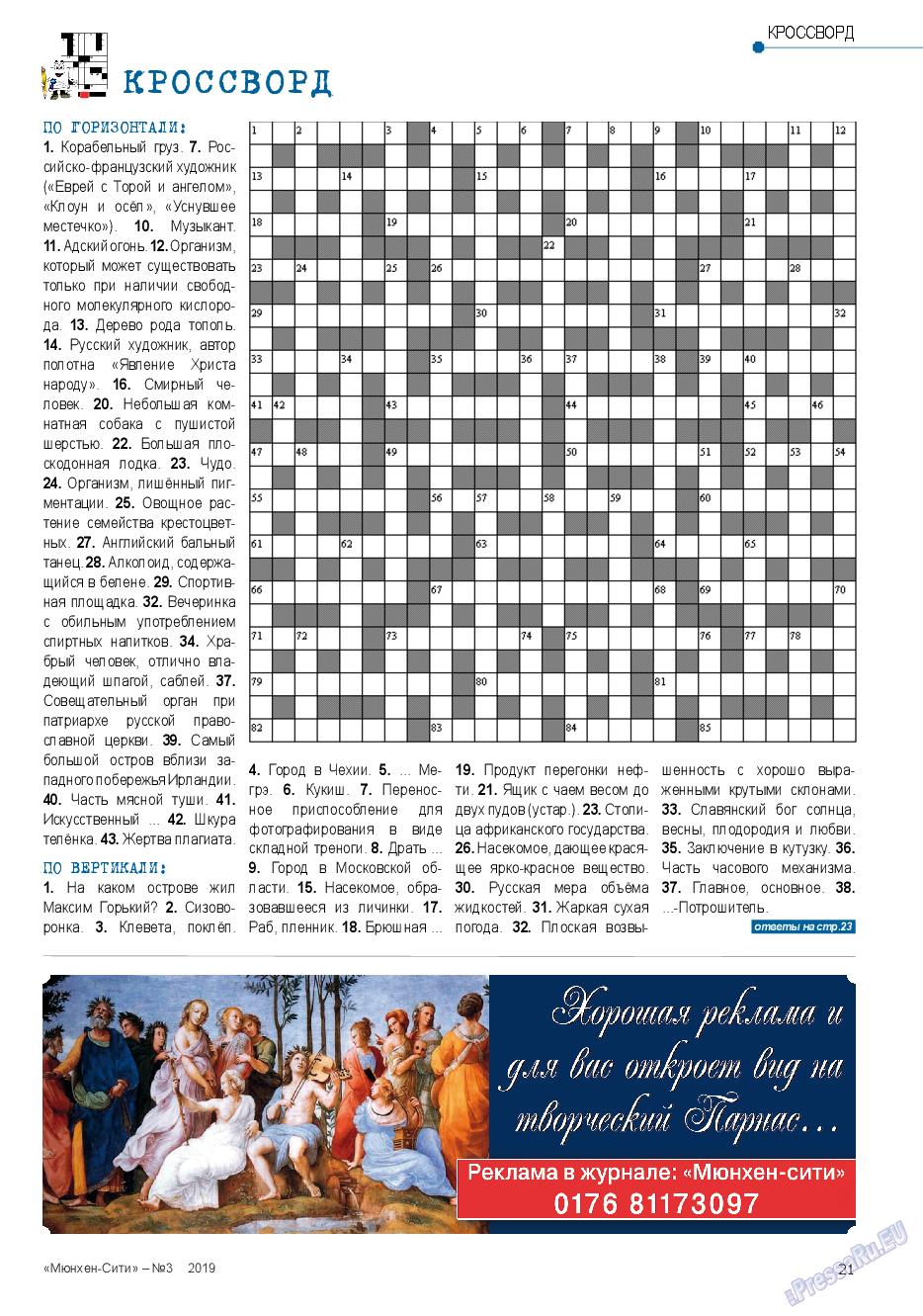 Мюнхен-сити (журнал). 2019 год, номер 91, стр. 21