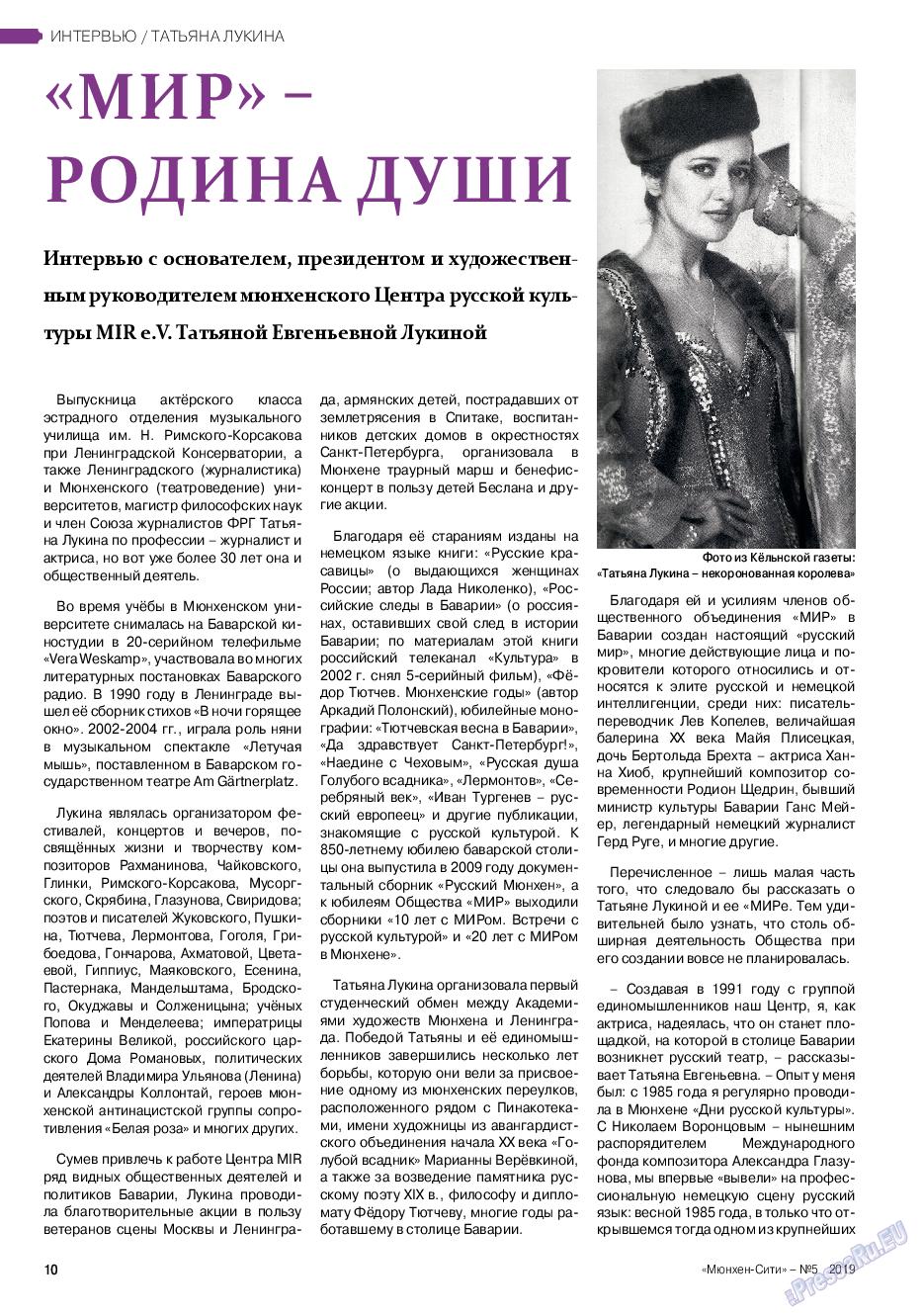 Мюнхен-сити (журнал). 2019 год, номер 93, стр. 10