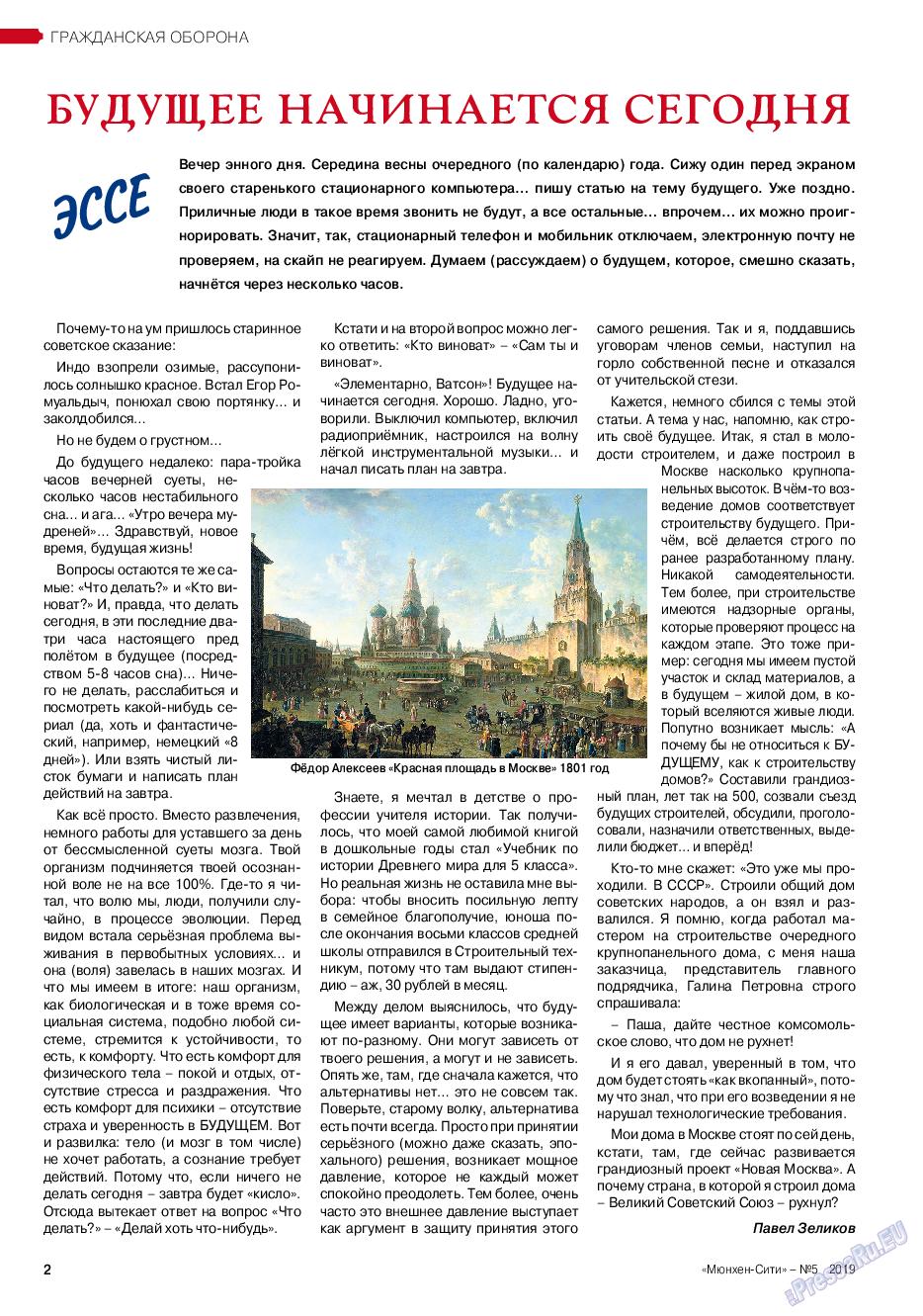 Мюнхен-сити (журнал). 2019 год, номер 93, стр. 2