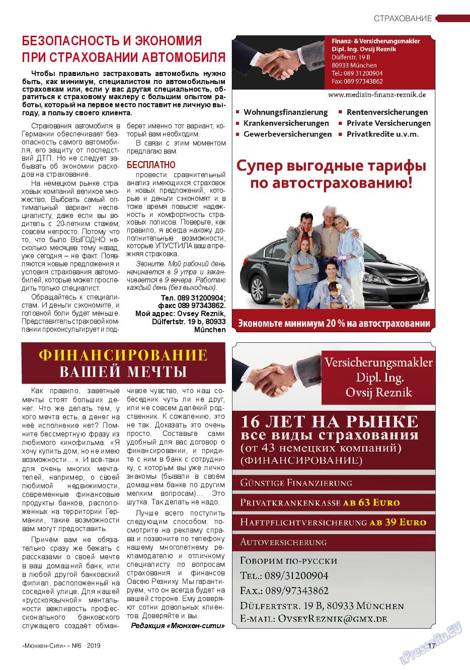 Мюнхен-сити (журнал). 2019 год, номер 94, стр. 17