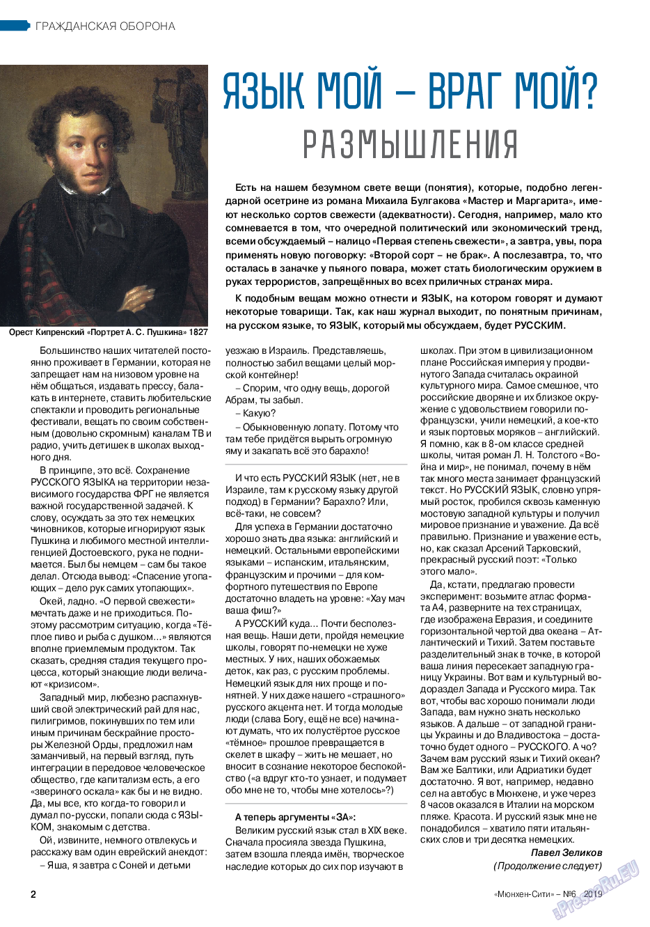 Мюнхен-сити (журнал). 2019 год, номер 94, стр. 2