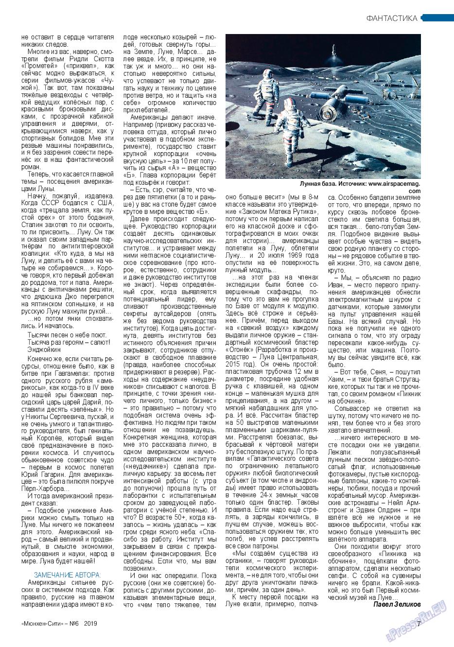 Мюнхен-сити (журнал). 2019 год, номер 94, стр. 7