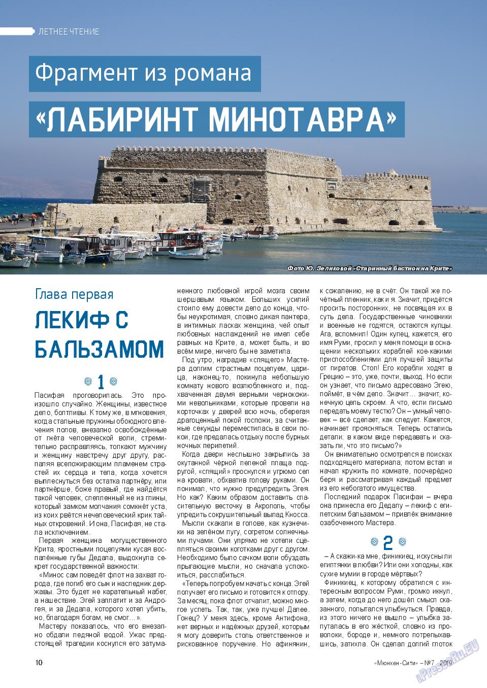 Мюнхен-сити (журнал). 2019 год, номер 95, стр. 10