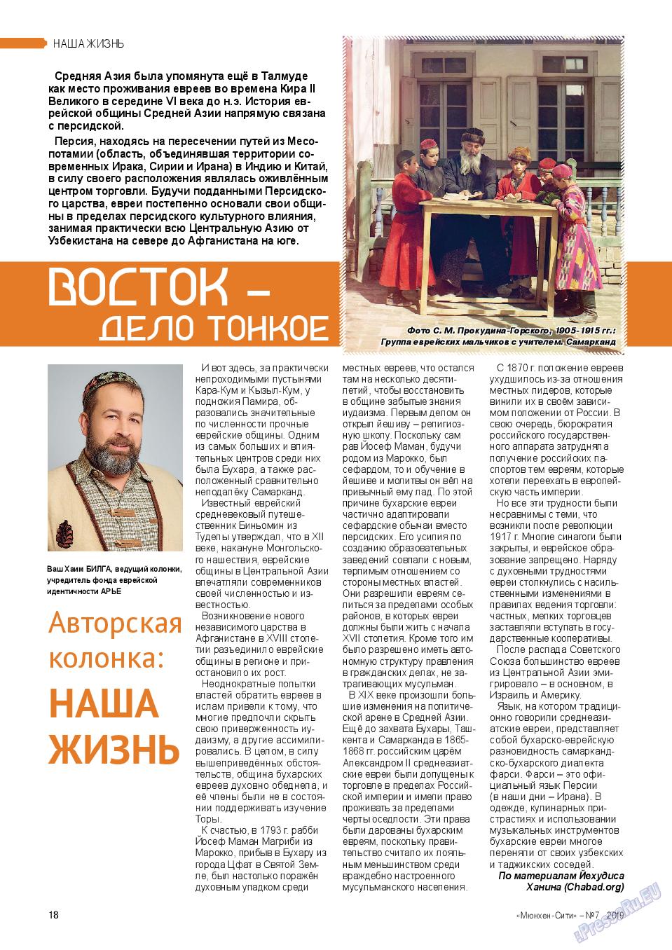 Мюнхен-сити (журнал). 2019 год, номер 95, стр. 18
