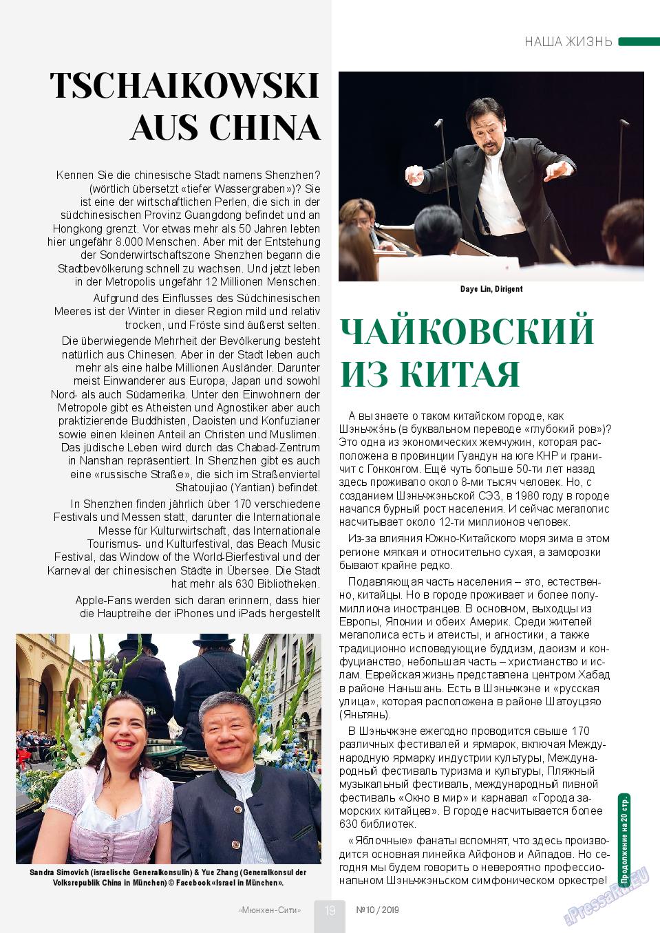 Мюнхен-сити (журнал). 2019 год, номер 97, стр. 19