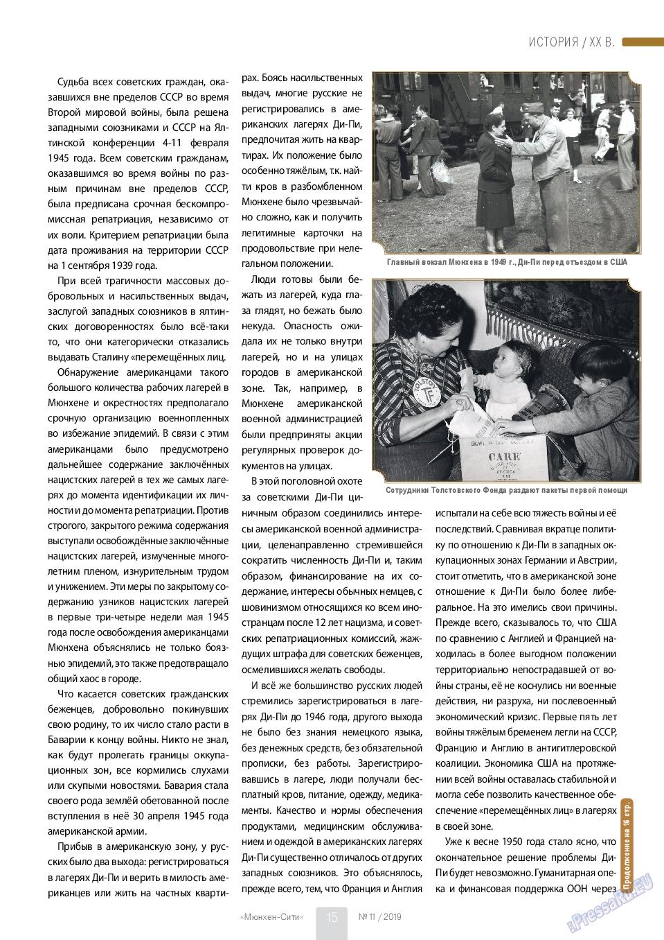 Мюнхен-сити (журнал). 2019 год, номер 98, стр. 15