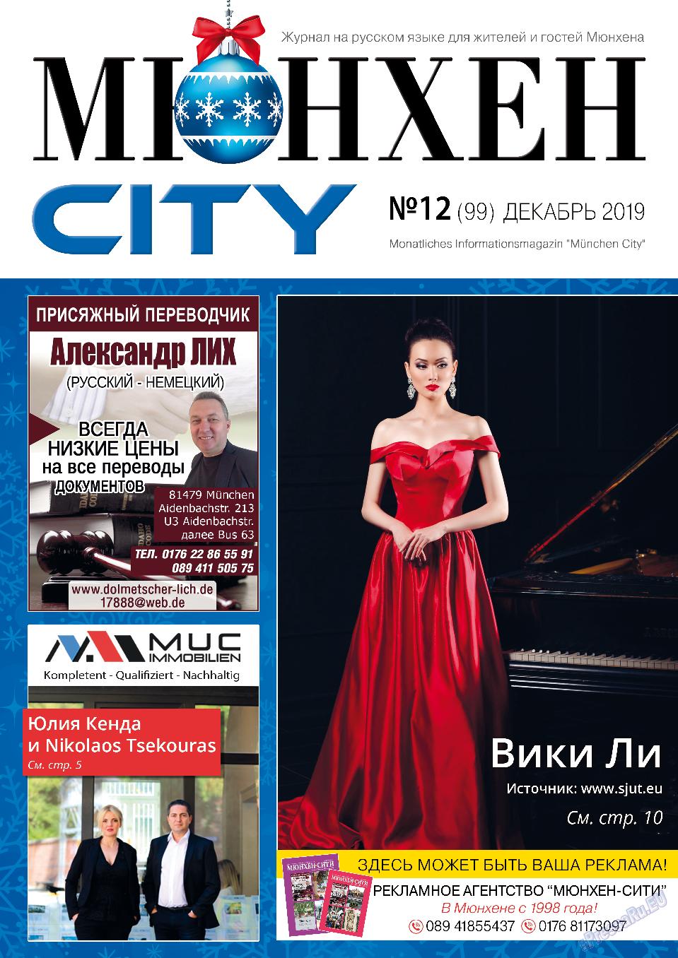 Мюнхен-сити (журнал). 2019 год, номер 99, стр. 1