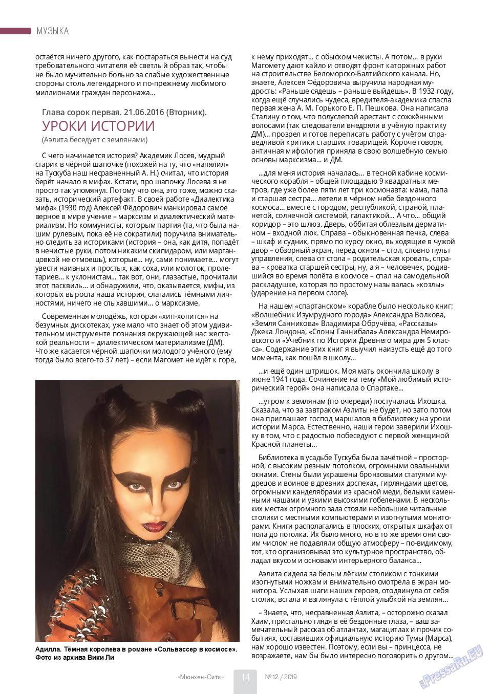 Мюнхен-сити (журнал). 2019 год, номер 99, стр. 14