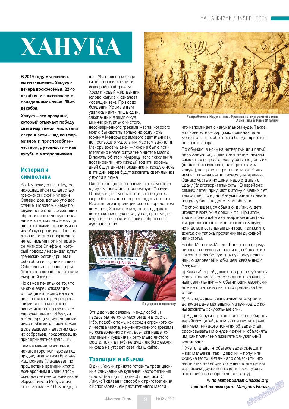 Мюнхен-сити (журнал). 2019 год, номер 99, стр. 19