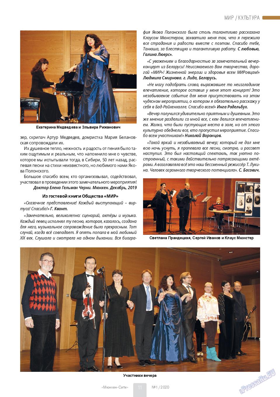 Мюнхен-сити (журнал). 2020 год, номер 100, стр. 11