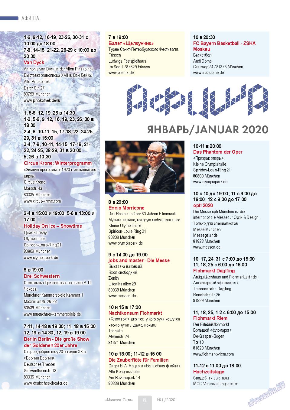 Мюнхен-сити (журнал). 2020 год, номер 100, стр. 8
