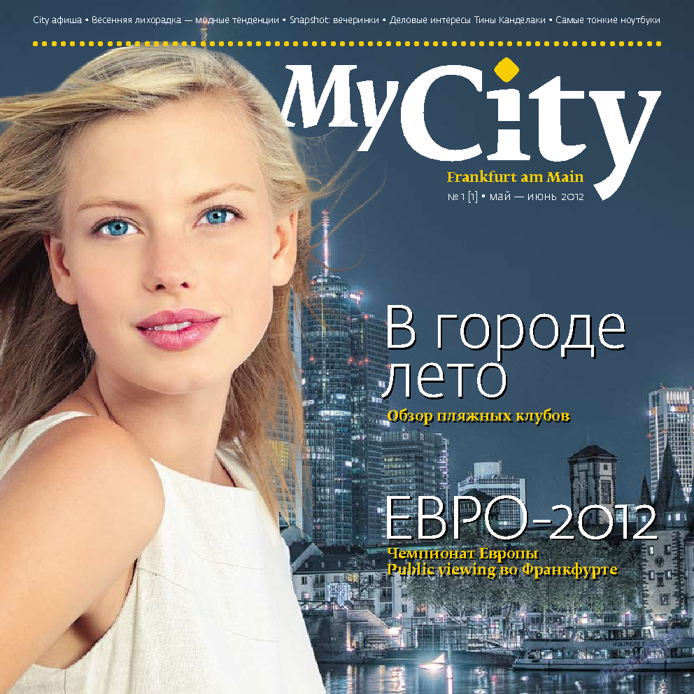 My City Frankfurt am Main (журнал). 2012 год, номер 1, стр. 1