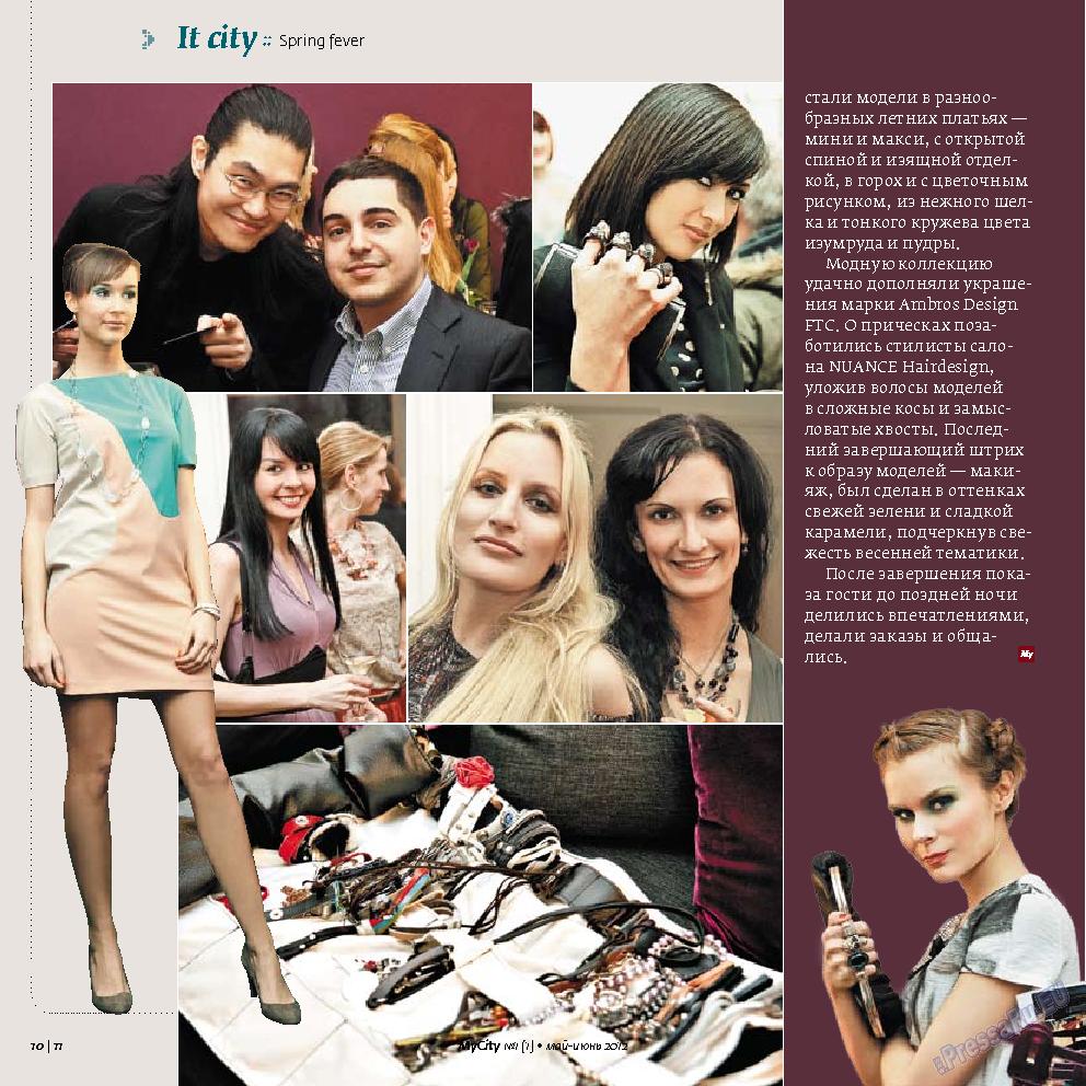 My City Frankfurt am Main (журнал). 2012 год, номер 1, стр. 10