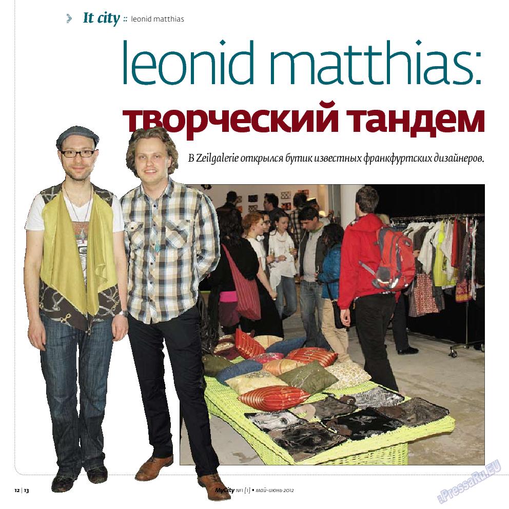 My City Frankfurt am Main (журнал). 2012 год, номер 1, стр. 12