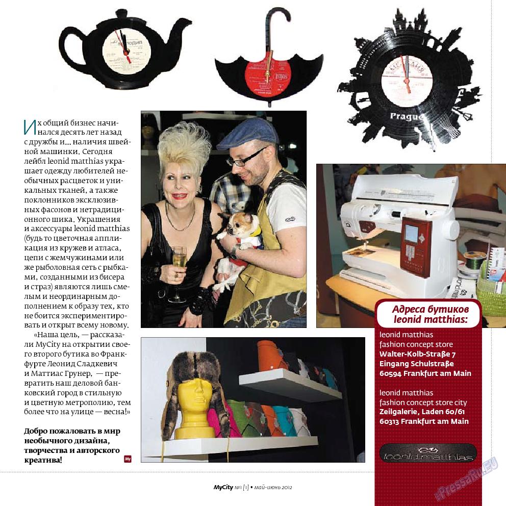 My City Frankfurt am Main (журнал). 2012 год, номер 1, стр. 13