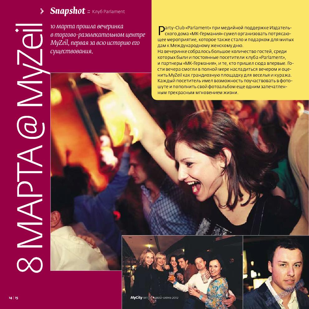My City Frankfurt am Main (журнал). 2012 год, номер 1, стр. 14